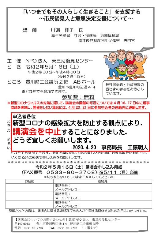 SnapCrab_NoName_2020-4-16_17-12-31_No-00.png